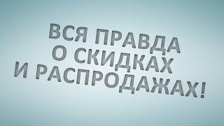 видео Распродажи на Алиэкспресс, распродажа «11 11»: миф или реальность