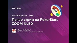 Покер стрим PokerStars ZOOM NL50