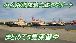 小名浜港 福島汽船タグボート5隻[石城.安積.吾妻.会津.富士] Onahama Port