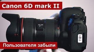 видео Стоит ли покупать Canon EOS 6D Mark II?