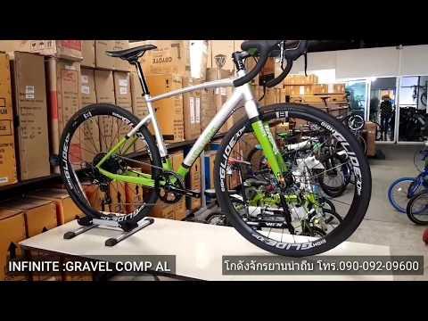 INFINITE รุ่น GRAVEL COMP ALจักรยานเสือหมอบขาลุย หรือแต่งทัวริ่ง 24,000บาท