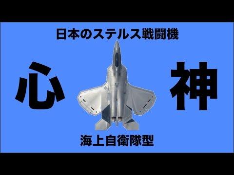 心神 F−3 海上自衛隊型 3