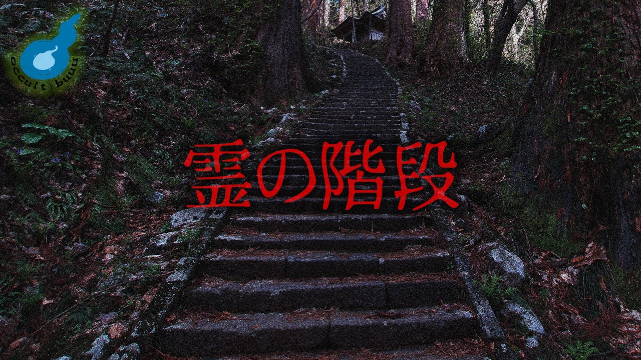 三重の心霊スポット、ニャロメの塔で起こった恐怖体験を志月かなでが語る。