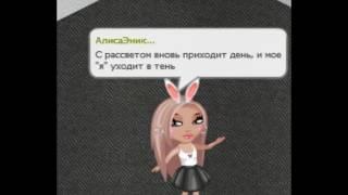 Аватария|Клип|Элина Чага-Адреналин