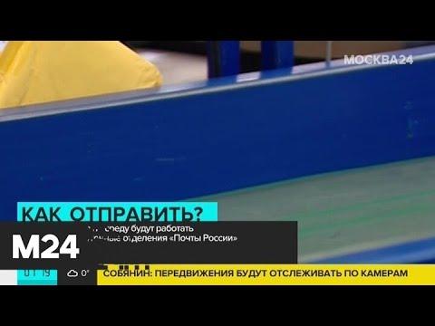 """""""Почта России"""" изменит режим работы с 30 марта по 1 апреля - Москва 24"""