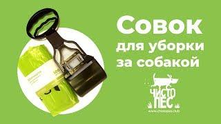 Купить Совок для уборки собачьих экскрементов(, 2018-11-23T16:18:33.000Z)