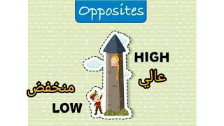 Adjectivesand their opposites - الصفات و مضاداها