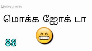 Mokka joke 88 | Mokka joke da | Tamil Mokka joke questions | Kadi jokes | Mokkai jokes | School time
