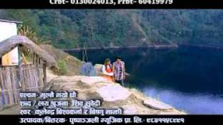 Download Aakhama Basya Bhay Bagaune Thiye Aasule Ke Garau Nisthuri Mutu Bitra Chhau MP3 song and Music Video