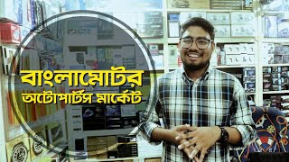 Checkout Counter | Banglamotor Auto Parts Market