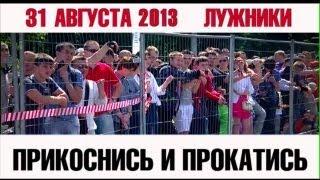 Попутчик   Фестиваль Cкорости 2013
