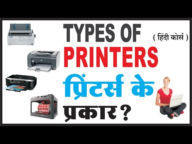 Types of Printers in Hindi - YouTube