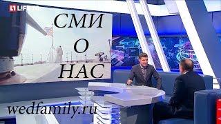 СМИ о нас Wedfamily_ru фото и видео на свадьбу 1