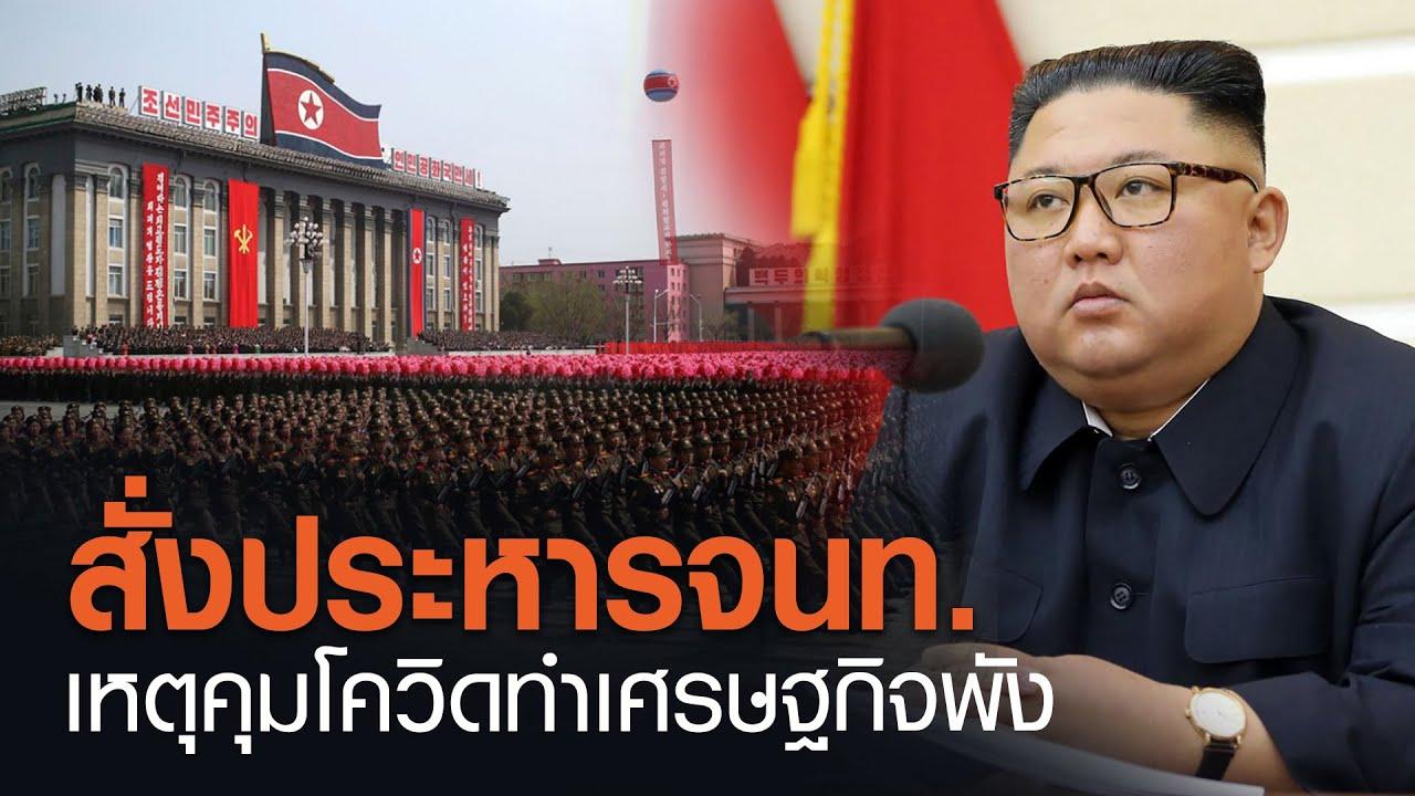 """""""คิม จองอึน"""" โหดประหาร 2 เจ้าหน้าที่ทำเศรษฐกิจเสียหาย l TNNข่าวเที่ยง l 28-11-63"""