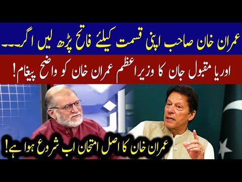 Orya Maqbool Jan gives clear message to PM Imran Khan | 05 June 2021 | 92NewsHD thumbnail