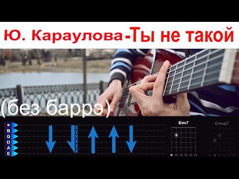 Юлианна караулова ты не такой видеоурок на гитаре
