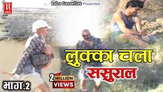 Lukka Chala Sasural Part-2 Dehati Comedy Natak By Sabar Singh Yadav,Girja Shastri,Radhe Shyam