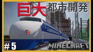 【RTM 現代都市建築】鉄道で築く街並み製作記 Part5【Minecraft 江ノ電 鉄道Mod ゆっくり実況】