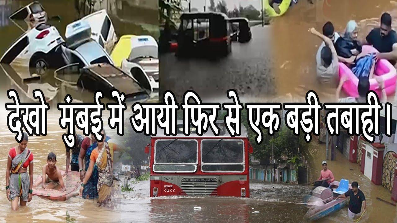 देखो मुंबई में आयी फिर से एक बड़ी तबाही |Look, again a big catastrophe has come in Mumbai.