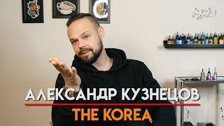 Скачать МУЗЛОМ НЕ ЗАРАБОТАТЬ 27 АЛЕКСАНДР КУЗНЕЦОВ THE KOREA