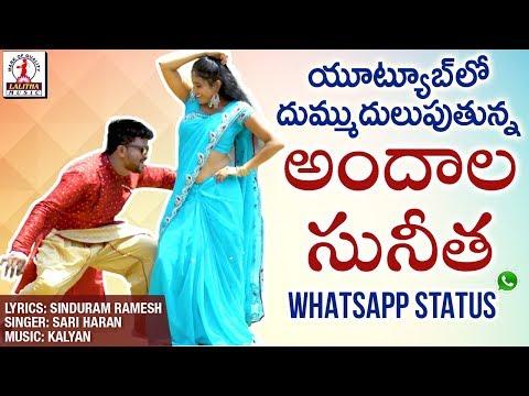 SUPER HIT Song ANDALA SUNITHA Whatsapp Status Video | 2019 Telangana Private Song | Lalitha Audios