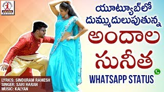 Super Hit Song Andala Sunitha Whatsapp Status Video  2019 Telangana Private Song  Lalitha Audios
