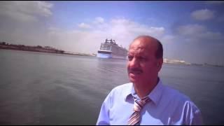 الاعلامى عمر المليجى يرصد عبور اكبر سفينة ركاب فى العالم قناة السويس مايو2015