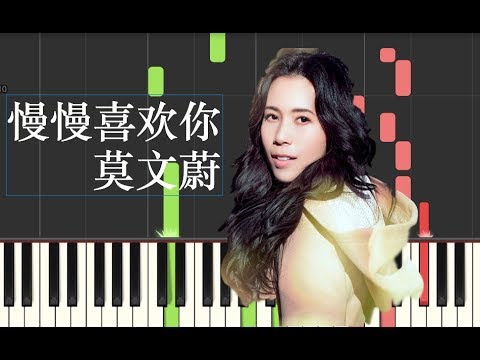 《慢慢喜欢你》(Man Man Xi Huan Ni) 主唱:莫文蔚 (Karen Mok) 钢琴独奏版 Piano Cover [Ming Piano Tutorials]