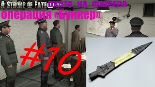 КОПЬЁ ГИТЛЕРА (Охота на фюрера. Операция