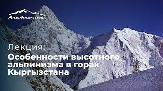 Лекция Особенности высотного альпинизма в горах Кыргызстана.