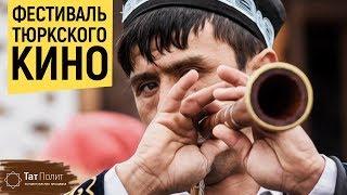 Открытие Международного фестиваля тюркского кино в Казани