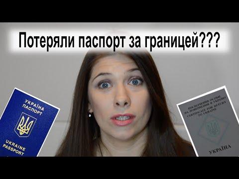 Что делать если вы потеряли паспорт за границей (для граждан Украины)