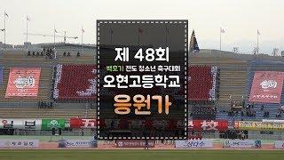 제 48회 백호기 전도 청소년 축구대회 오현고등학교 응원가