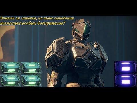 Destiny 2 Влияет ли заточка на шанс выпадения тяжелых\особых боеприпасов?(Коротко) thumbnail