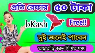 Bkash App 50 Taka Refer Bonus | Singup Bonus Bkash App | Free 50 Taka bkash App