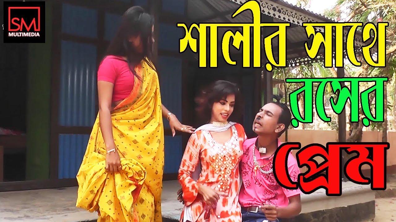শালীর সাথে রসের প্রেম | Bangla New Art Film | Love Story Short Film | SM Multimedia