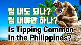 여행지에서의 눈치게임 필리핀 팁문화  필리핀 뉴스  필…