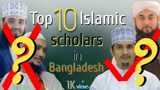 Top 10 Islamic scholars in Bangladesh.All scholars are ahle Sunnot Wal Jamat.By AZ tv pro.