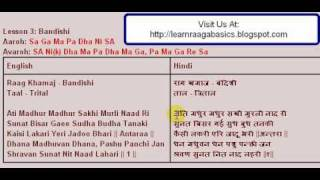 Raag Khamaj Bandishi - राग खमाज - बंदिशी
