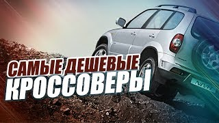 САМЫЕ ДЕШЕВЫЕ КРОСОВЕРЫ 2019 ГОДА. ТОП-10