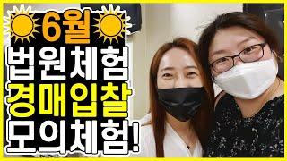 상가입찰 모의 체험! 서울중앙지방법원에서 법원체험 했어…
