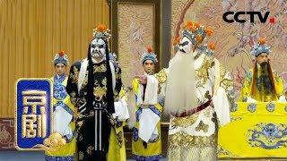 《中国京剧像音像集萃》 20190509 京剧《打金砖·金殿》| CCTV戏曲