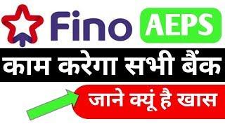 Fino payments Bank AEPS !! फिनो पेमेंट बैंक AEPS में सभी बैंक का हो रहा है निकासी !!! 🔥🔥🔥