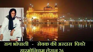 Raag Bhopali - Gurbani - Sevak Ki Ardas #26 - राग भोपाली - सेवक की अरदास पियरे हारमोनियम लेसन 26