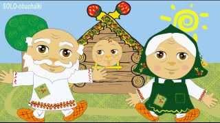 Колобок- Русские народные сказки- мультики для малышей(https://www.youtube.com/watch?v=gmLcpho5T18 Мультфильм для детей - Колобок Наши дети - это наше счастье команда