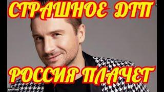 Смотреть видео Россия Плачет. Сергей Лазарев.Страшное ДТП. онлайн