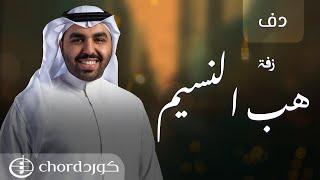 زفة: هب النسيم l عبدالعزيز العبدالله l دف
