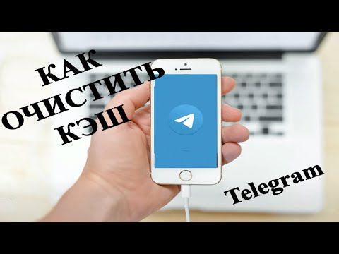 Как очистить кэш Telegram на телефоне IPhone или Android?