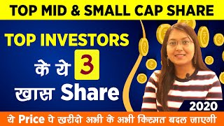 3 Best Mid Cap & Small Cap Shares for 2020 | 3 Best Share of Top Investors 2020|सबसे बेहतरीन 3 Share