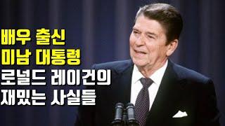 배우 출신 미남 대통령 로널드 레이건의 재밌는 사실들
